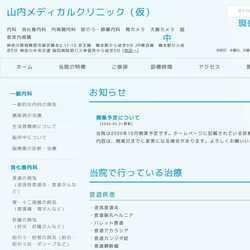 神奈川県相模原市緑区内科 消化器内科 内視鏡内科 胆のう・膵臓内科 胃カメラ 大腸カメラ 超音波内視鏡