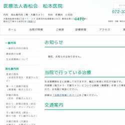 大阪府松原市内科 消化器内科(胃・大腸カメラ) 外科 皮膚科 小児科