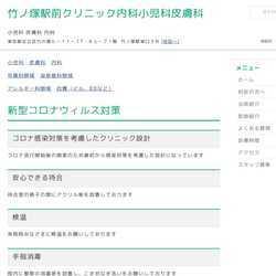 東京都中野区内科、小児科、皮膚科