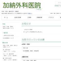 神奈川県茅ヶ崎市外科・内科・整形外科・皮膚科