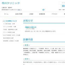 東京都品川区診療内科・精神科