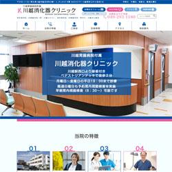 埼玉県川越市消化器内科 内視鏡検査 一般内科