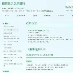 大阪府高石市皮膚科・泌尿器科・形成外科