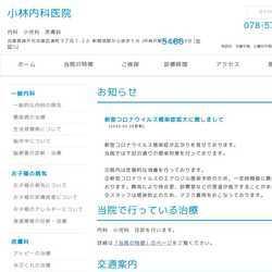 兵庫県神戸市兵庫区内科 小児科 皮膚科
