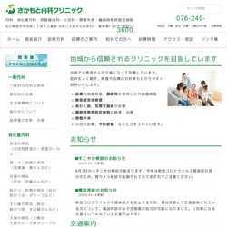 石川県金沢市内科・消化器内科・呼吸器内科・小児科・禁煙外来・睡眠時無呼吸症候群
