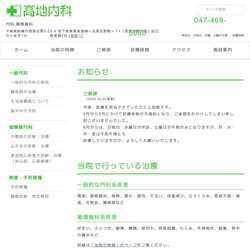 千葉県船橋市内科,循環器科