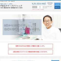 東京都中央区内科 小児科 循環器内科 糖尿病内科