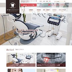 千葉県千葉市中央区歯科 小児歯科 歯科口腔外科