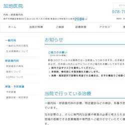 兵庫県神戸市須磨区内科・呼吸器内科