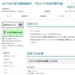 愛知県豊川市耳鼻咽喉科