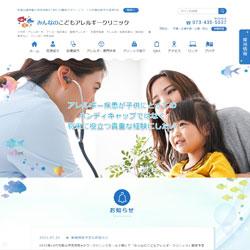 和歌山県小児科 アレルギー科