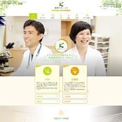 兵庫県神戸市垂水区内科・消化器内科・内視鏡検査・肝臓内科・皮フ科・形成外科