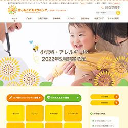 神奈川県小児科 アレルギー科