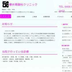 神奈川県藤沢市胃腸科、内科、外科