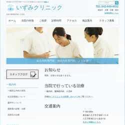 東京都八王子市内科 神経内科 小児科