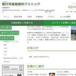 兵庫県神戸市西区耳鼻咽喉科