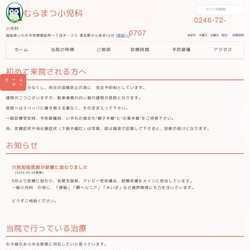 福島県いわき市小児科