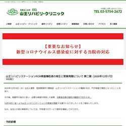 東京都大田区リハビリテーション科 整形外科 内科