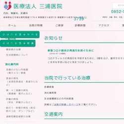 島根県松江市内科、胃腸科、皮膚科