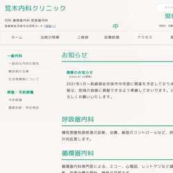 長崎県佐世保光月町内科一般、循環器内科、呼吸器内科