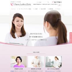 兵庫県神戸市東灘区婦人科 不妊治療