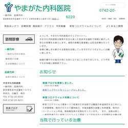 奈良県奈良市一般内科 血液内科