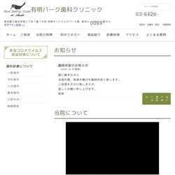 東京都江東区歯科