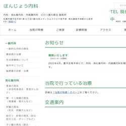 北海道札幌市南区内科 消化器内科 内視鏡検査 ピロリ菌の除去 脂肪肝