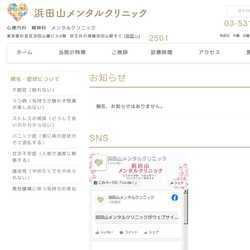 東京都心療内科 オンライン診療 カウンセリング