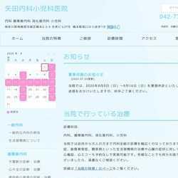 神奈川県相模原市緑区内科、循環器内科、消化器内科、小児科