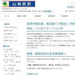 埼玉県加須市内科 整形外科 リハビリテーション科