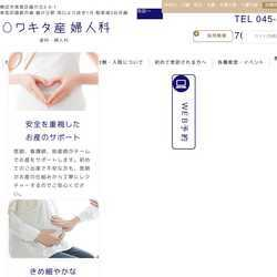 神奈川県横浜市青葉区産婦人科