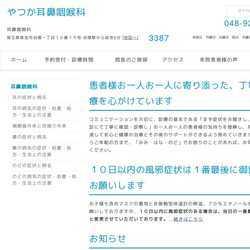 埼玉県草加市耳鼻咽喉科