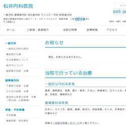 神奈川県横浜市旭区内科 循環器内科 循環器外科
