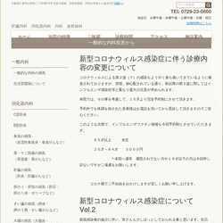 大阪府八尾市内科,消化器科,リハビリテーション科,放射線科