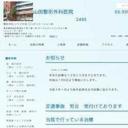 東京都新宿区リウマチ科 整形外科