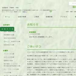 埼玉県越谷市泌尿器科・内科