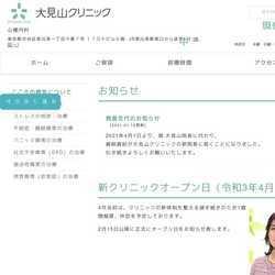 東京都渋谷区心療内科