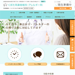 広島県耳鼻咽喉科・鼻手術