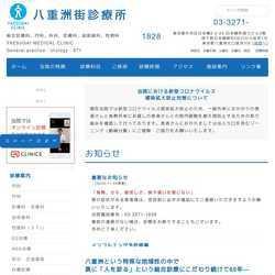 東京都中央区内科、総合診療、性病科