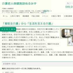 神奈川県厚木市介護老人保健施設