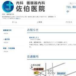 東京都板橋区内科、循環器内科