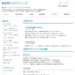 東京都文京区内科 リウマチ科 外科 整形外科 リハビリテーション科