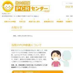 埼玉県草加市PCRセンター