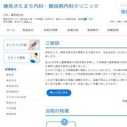 東京都練馬区内科、糖尿病内科