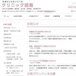 東京都八王子市内科 外科 脳神経外科 神経内科
