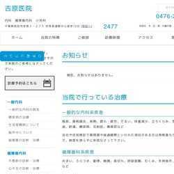 千葉県成田市内科 小児科 循環器内科