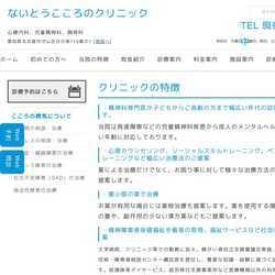 愛知県名古屋市千種区心療内科、児童精神科、精神科