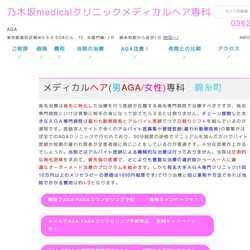 東京都品川区AGA