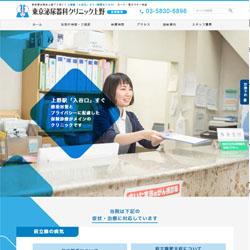 東京都台東区泌尿器科